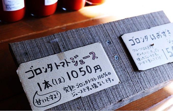 熟成させると甘みが増す!北海道「パラダイスファーム」のゴロンタトマトジュース
