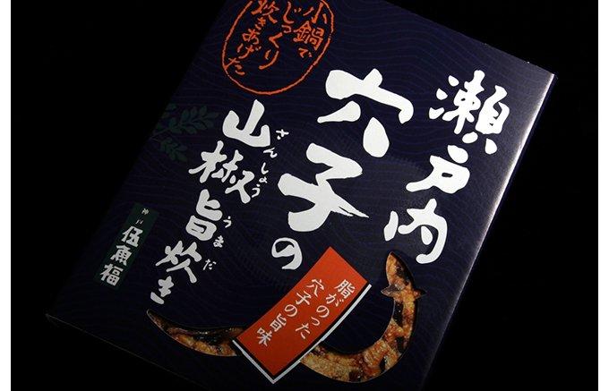 職人さんが小鍋で手作り!神戸発、ふっくら香ばしい「瀬戸内穴子の山椒旨炊き」