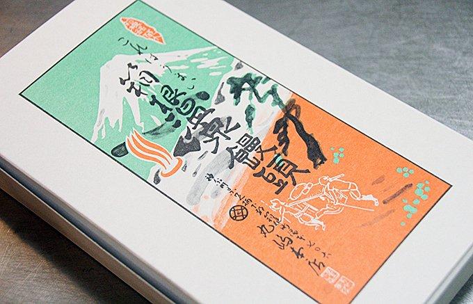 箱根で温泉まんじゅうと言えばコレ!老舗「丸嶋本店」の温泉まんじゅう