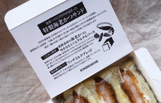 えびマニア歓喜!紀ノ国屋からとうとうオリジナル「海老かつサンド」が登場!