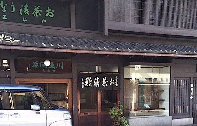 あの日本映画界の巨匠も愛した京都縄手・かね正の「お茶漬鰻」