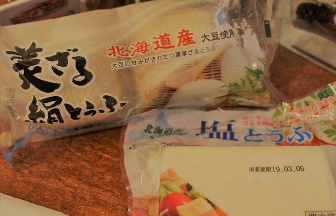 【北海道】まさに「大豆界のトロ」。濃厚で、純粋な美味しい菊田食品の豆腐たち