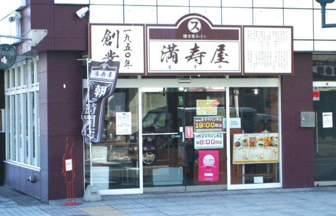 十勝エリアに住む人なら知らない人はいない有名店!満寿屋商店の「あんぱん」