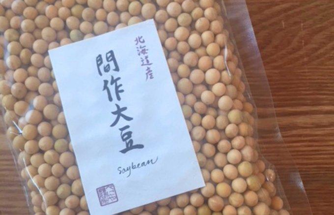 普通の大豆と全然違う!在来種の豆「間作大豆」の旨みとパワー