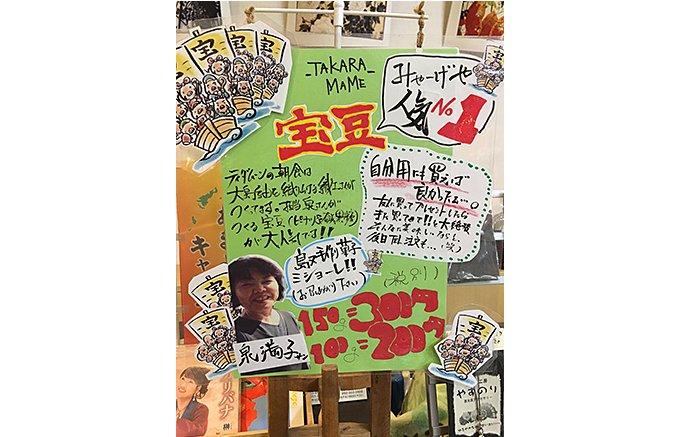 奄美大島で出会った手作りの黒糖菓子「宝豆」