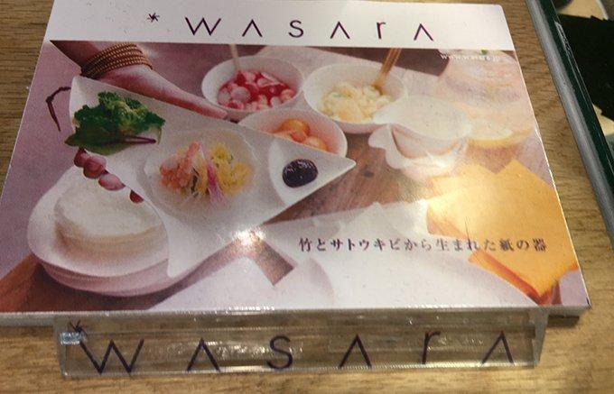 竹とサトウキビから生まれた紙のお皿「WASARA」