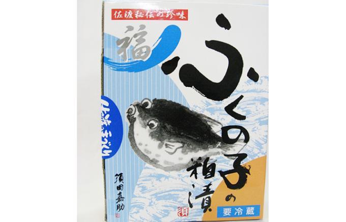毒抜きに塩蔵で2年!感動する、佐渡島で作られる「ふぐの子粕漬」