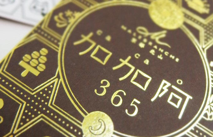 """""""加加阿365""""で贈る、その日だけの京の風物詩"""