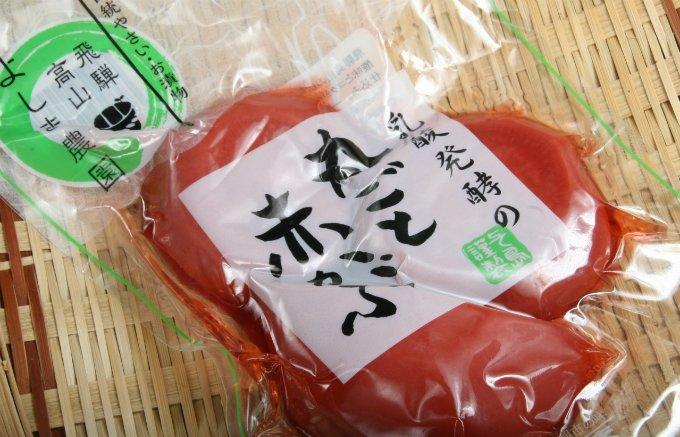岐阜・高山の無農薬農家が作る、長期熟成の乳酸発酵製法「赤かぶ」の塩漬け