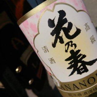 名前から気分良し。爛漫の春には、心地よいゆるさの日本酒が似合う