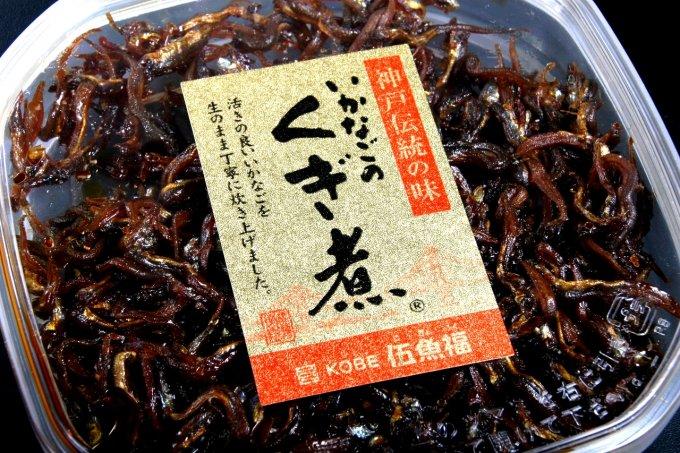 新鮮な淡路近海の生いかなごを使用した神戸「伍魚福」の「いかなごのくぎ煮」