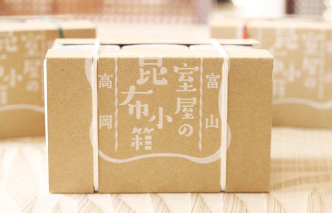 昆布大好き富山県民が愛して止まないギフトにおススメする「室屋の昆布小箱」