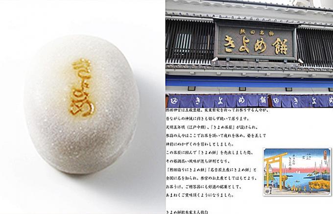 名古屋の新年菓子、格調高い老舗の【きよめ餅】