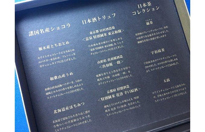 """ニッポンの誇れる国産素材がぎゅっと詰まった「メリーチョコ」""""奏‐KANADE‐"""""""