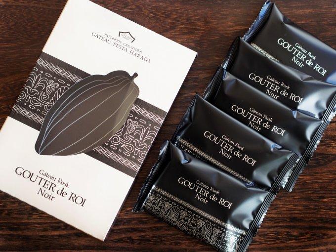 関東限定!人気ラスクの大人チョコレート味登場「グーテ・デ・ロワ ノワール」