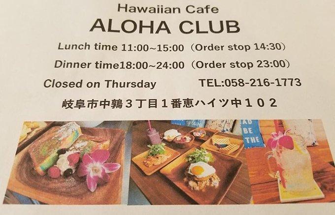 岐阜のインスタ映えスポット。話題の「ALOHA CLUB」