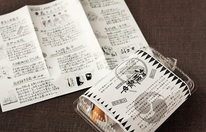 切腹最中だけじゃない!新橋・新正堂の「季節の生菓子」
