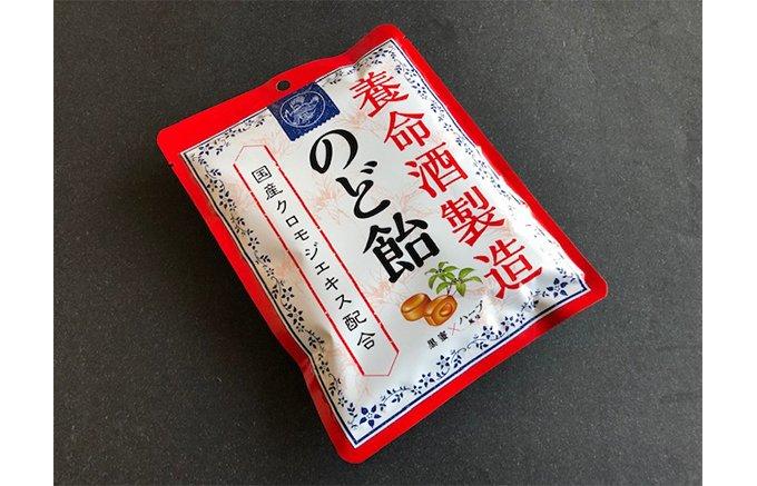 養命酒が作った和風ハーブ「クロモジ」ののど飴
