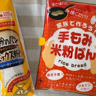 【新潟県】お家で簡単グルテンフリー!「たかい食品」の手作り米粉パンキット