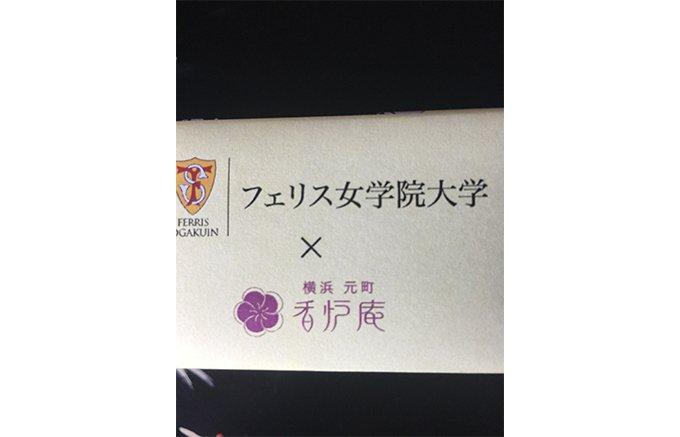 フェリス女学院大学の学生が商品開発に関わった和菓子「浜恋路(はまこひたび)」
