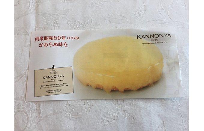 神戸に行ったら食べてみて!甘じょっぱさが人気のチーズケーキ