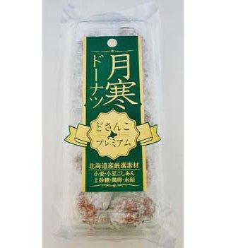 食べる人のことを一番に考えて作るあんドーナツ!北海道のホンマのあんドーナツ