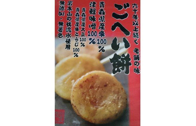 青森の定番おやつ!北川商店のほし餅を揚げた素朴なお菓子「よさく揚げ」