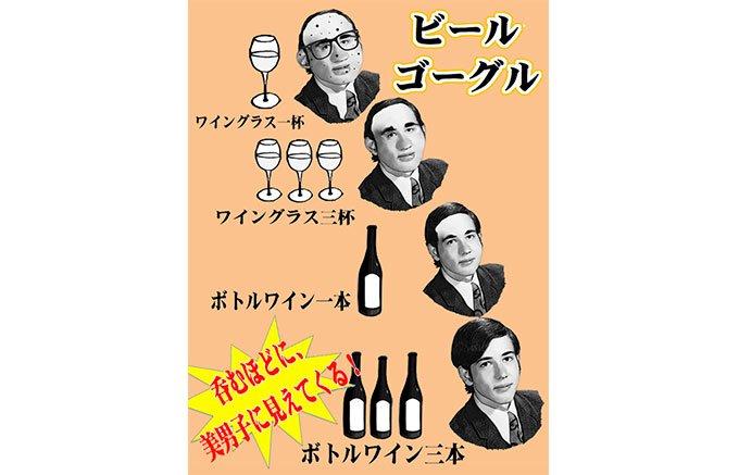 このワイン3本で酔うほどにイケメンに合える「ビールゴーグル」をゲット!