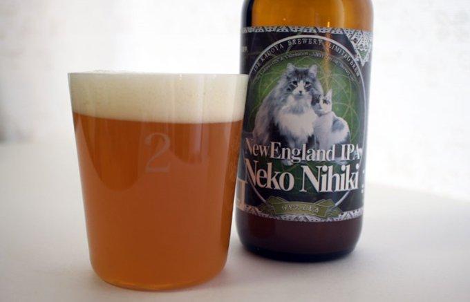 フレッシュでトロピカルな香り弾ける!濁りがおいしいビール「ねこにひき」