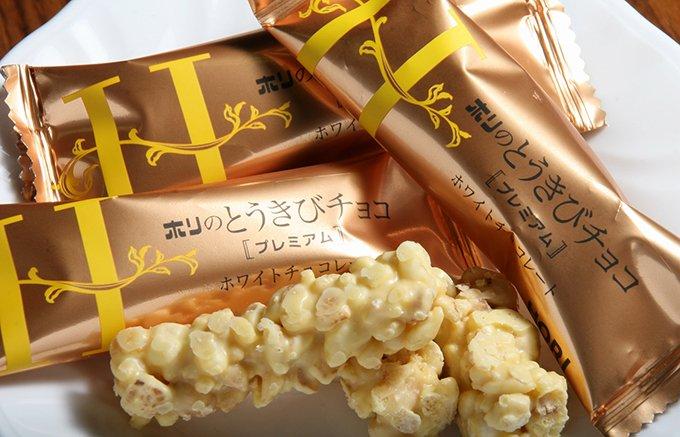 【北海道 人気空港土産】ホリの「とうきびチョコ」にプレミアムバージョンが新登場