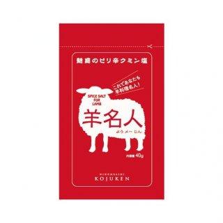 限定用途なのに万能スパイス!羊肉特化型ピリ辛クミン塩!「羊名人(よーめーじん)」