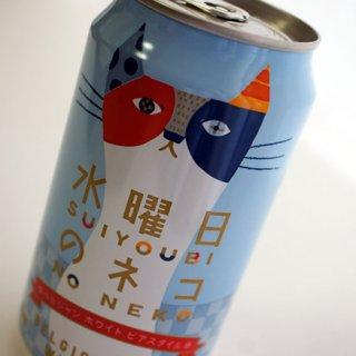 週の真ん中、水曜日!ウ~~ンっと伸びして飲みたいホワイトエールビール水曜日のネコ