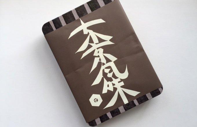 包装紙を見たらわかる!第一印象の株を上げる通も納得する名店の菓子折り手土産