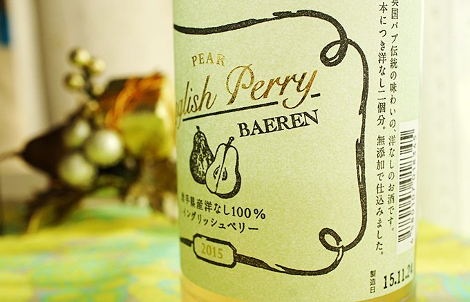 【日本初】聖夜にいかが?1本にたっぷり洋梨2個分使ったイングリッシュ・ペリー
