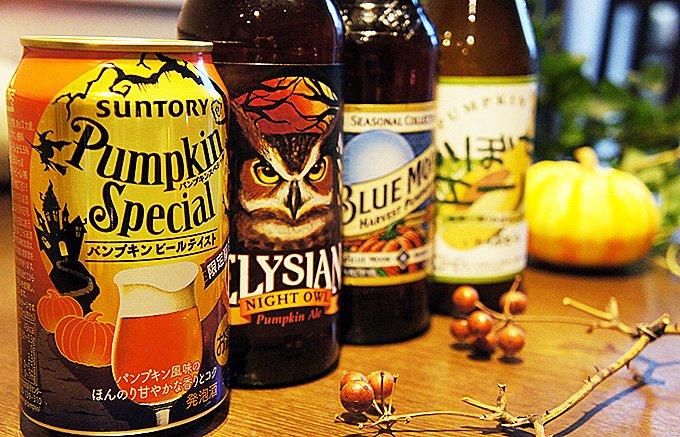 【ハロウィン限定ビール】パーティーを盛り上げるパンプキンビールおすすめ4選