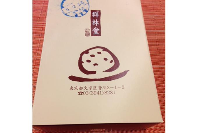 東京でも京都でも食べたい、大行列の豆大福