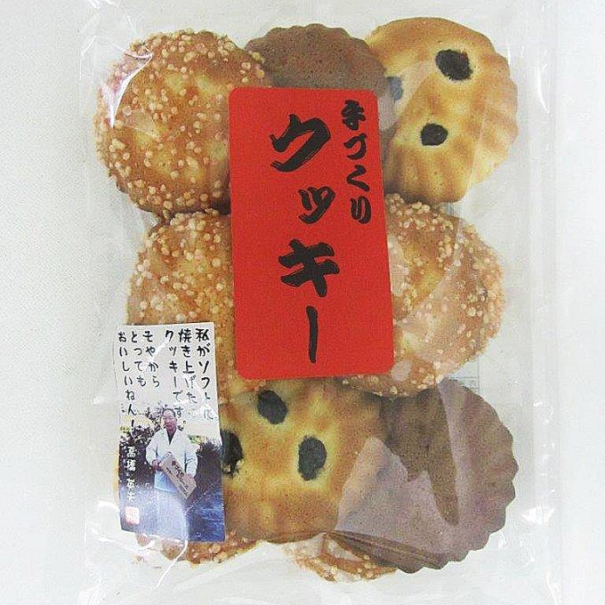 「これシケってます」という人も、そこを楽しむクッキーであると知った時、虜になる!