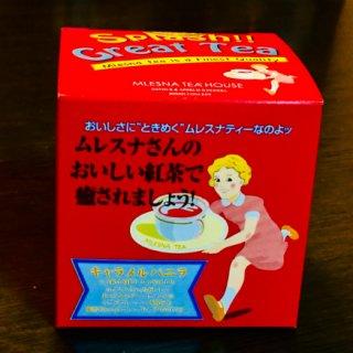ポエムでときめくムレスナティー「ムレスナさんの美味しい紅茶で癒されましょう!」
