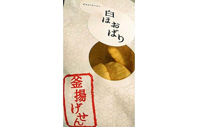 山椒塩をかけて食べる揚げせんべい富士見堂「白ほおばり」