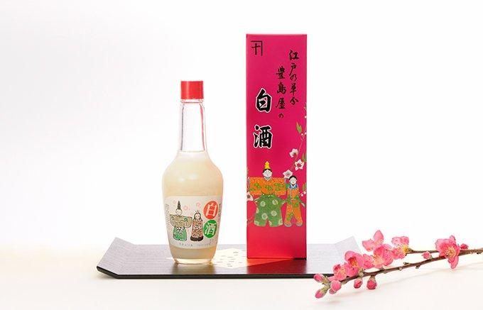 3月3日桃の節句に!江戸時代から伝わる豊島屋の「白酒」