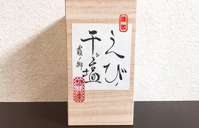 鳥取県湖山池でしか獲れない「ぬかえび」を使った桜色の希少な「えびノ干シ塩」