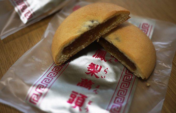 広島県呉市の有名お菓子天明堂の鳳梨萬頭(おんらいまんとう)