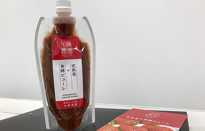 練馬育ちのイチゴ酵素「完熟苺の発酵ピューレ」