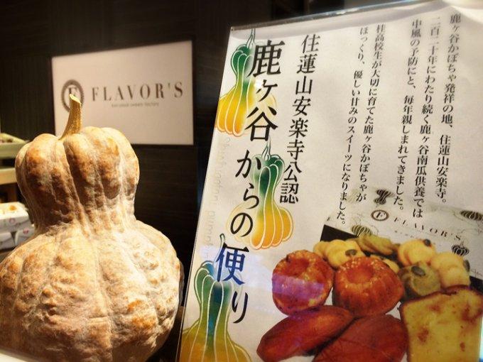歴史ある京野菜を甘く、手軽に、上品に
