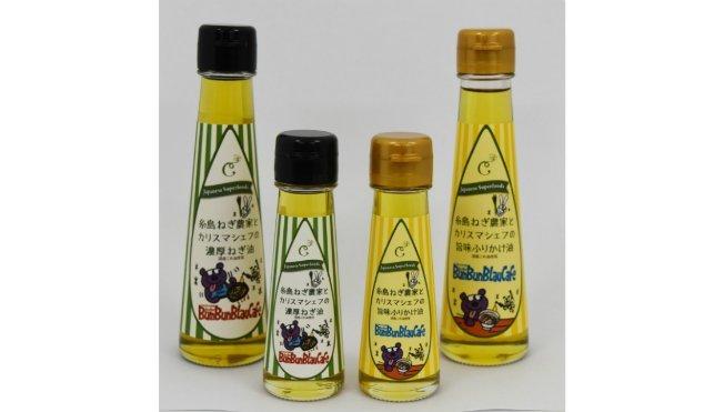 緑色のラー油に、ワサビのオイル!?意外と重宝する、全国で見つけたおもしろオイル
