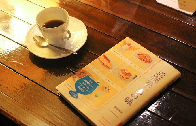 【神保町純喫茶】3年寝かせたオールドビーンズを使用。「トロワバグ」の絶品コーヒー