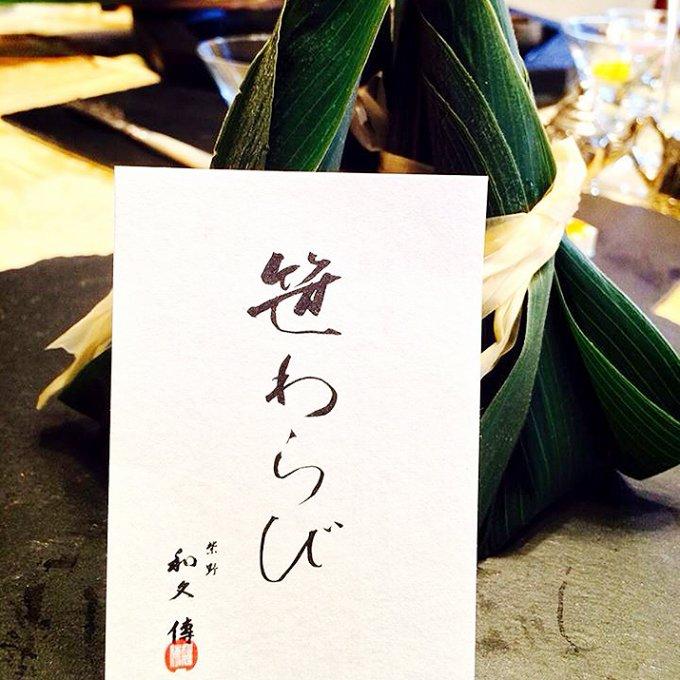 京都名料亭のゆるぎない品格を感じる新作お菓子
