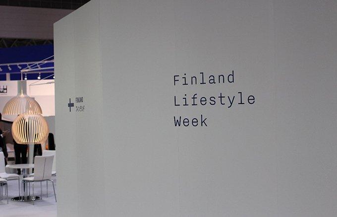 【イベントレポート】北欧デザインの先導者フィンランドライフスタイルデザインの今