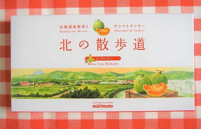 北海道の夏の味覚!らいでんメロンをたっぷり使ったmorimotoの「北の散歩道」