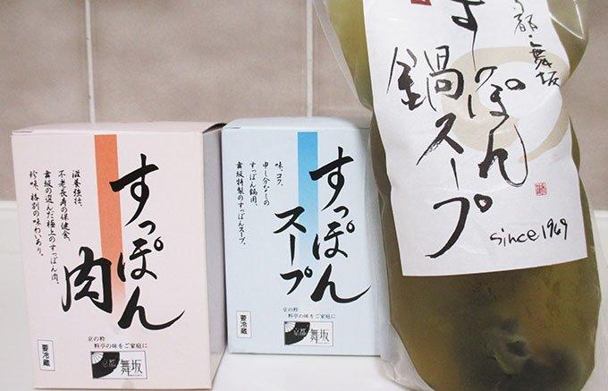 すっぽんで風邪知らず「京都舞坂」のすっぽんスープ